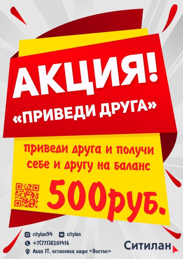 "Приведи друга, ООО ""Ситилан"", Байконур"