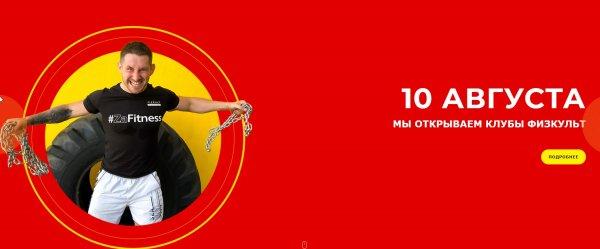 10 АВГУСТА ОТКРЫТИЕ!!!!, ФизКульт, Нижний Новгород