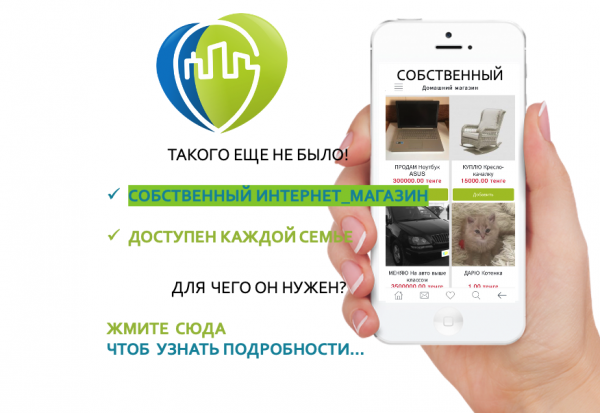 Собственный интернет-магазин каждой семье, , Алматы