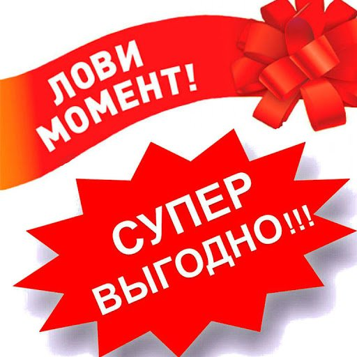 АКЦИИ И СКИДКИ , СКИДКИ И АКЦИИ, Бийск