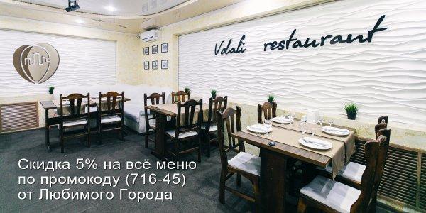 Экономь на вкусных блюдах!, Вдали, Степногорск