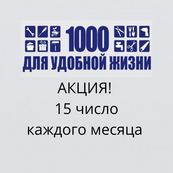-15% на ВСЁ ❗ от