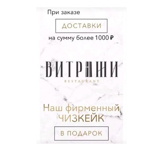 Наш фирменный чизкейк в подарок, Витражи, Альметьевск