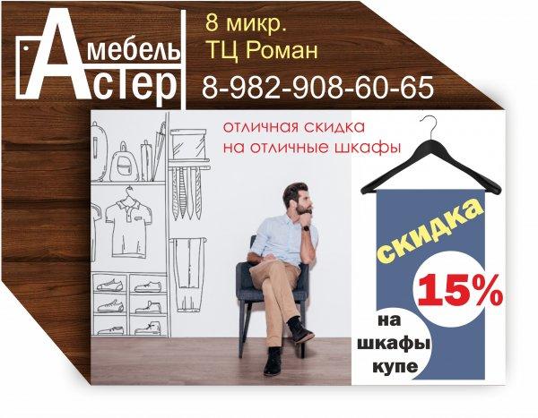 СКИДКА НА ШКАФЫ КУПЕ 15% !!!, , Тобольск