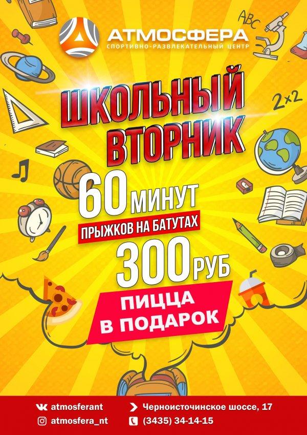 Школьный вторник., Атмосфера, Нижний Тагил
