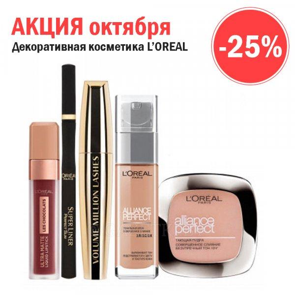 -25%  на  декоративную косметику от L'Oreal!, Bonjour - сеть магазинов, Магадан
