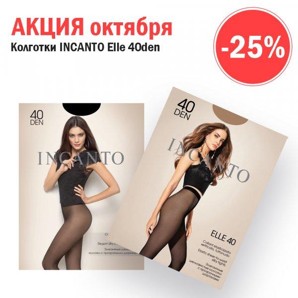 -25% на колготки Incanto 40 den!, Bonjour - сеть магазинов, Магадан