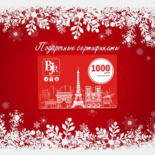 В  магазинах  Бонжур  всегда  можно приобрести сертификаты!, Bonjour - сеть магазинов, Магадан