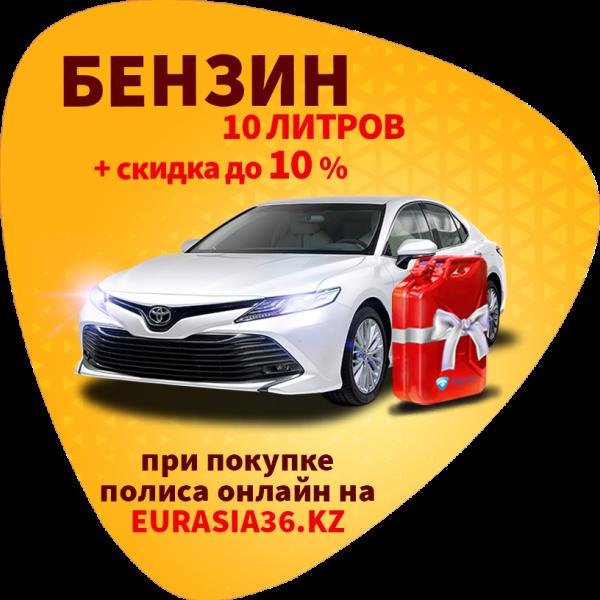 Купите полис онлайн за 3 минуты со скидкой до 10% и участвуйте в бесплатном розыгрыше призов, Страховая компания Евразия, Талгар