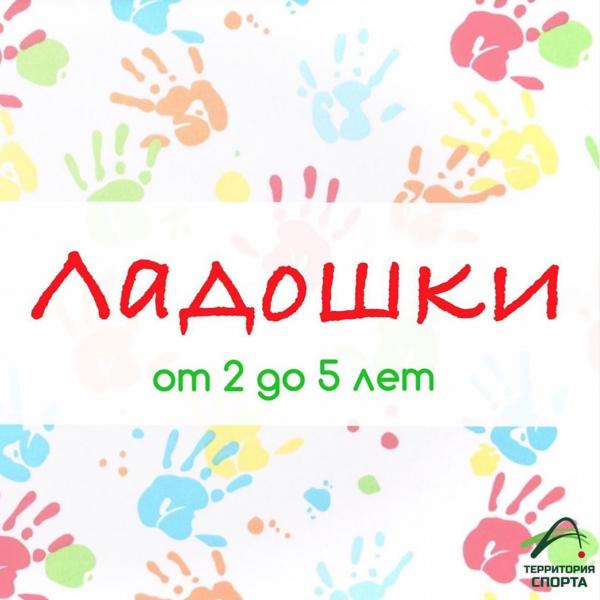 """Секция """"Ладошки"""" для деток 2-5 лет! от"""