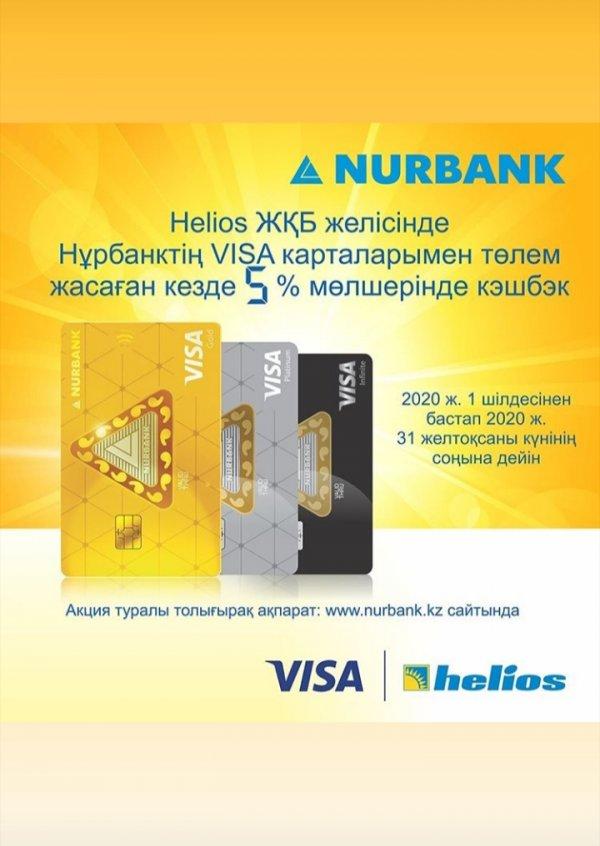 Nurbank 5% кэш бэк , NURBANK, АО Нурбанк, филиал в г. Актобе, Актобе