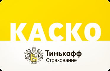 Скидка на КАСКО 10%, Тинькофф Банк, Самара