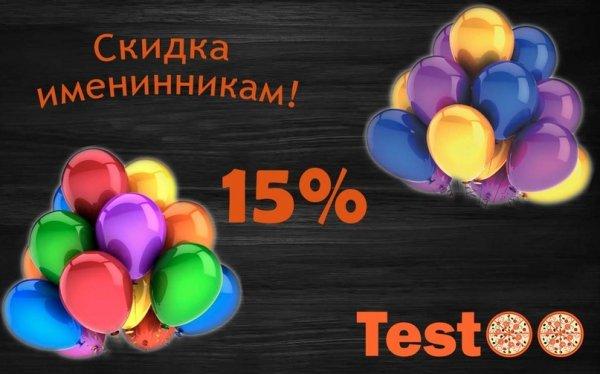 СКИДКА 15% для именинников на пиццу Testoo, , Тобольск