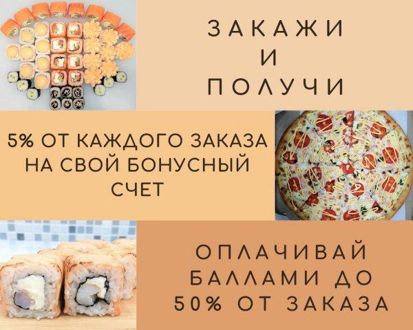 ЕДА ЗА БАЛЛЫ от КРУГ&РОЛЛ, , Тобольск