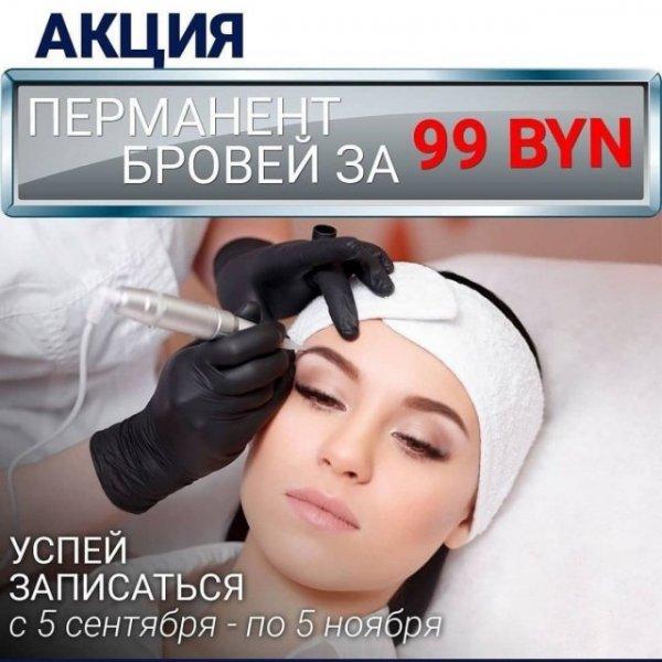 Перманентный макияж бровей, , Бобруйск