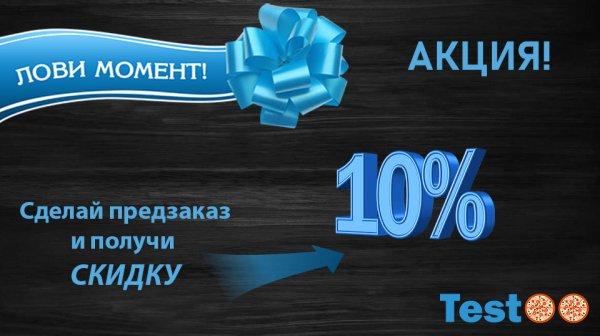 СКИДКА НА ПИЦЦУ сделай предварительный заказ от Testoo, , Тобольск