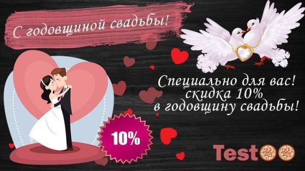 скидка 10% в годовщину свадьбы от Testoo, , Тобольск
