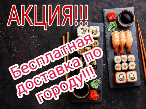 Бесплатная доставка еды по городу, САКУРА🛒, Тобольск
