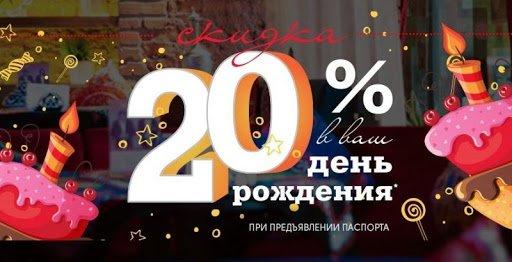 Скидка именинникам 20% от САКУРА, САКУРА🛒, Тобольск