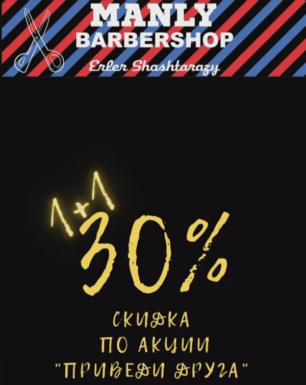Акция от Барбершоп , Manly Barbershop Aktobe, Актобе
