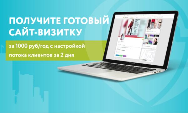 Полноценный сайт за 1000 рублей/год?, Любимый город Самара, Самара