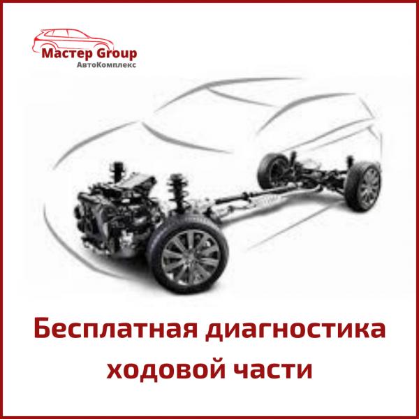 Диагностика в ПОДАРОК!, Мастер Group, Хабаровск