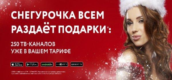 """250 КАНАЛОВ!, ООО """"Ситилан"""", Байконур"""
