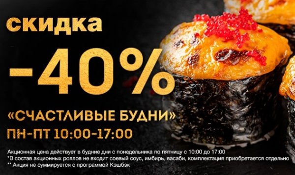 "Скидка -40% в ""СушиStore"", 🍣 СушиStore 🍱, Нальчик"