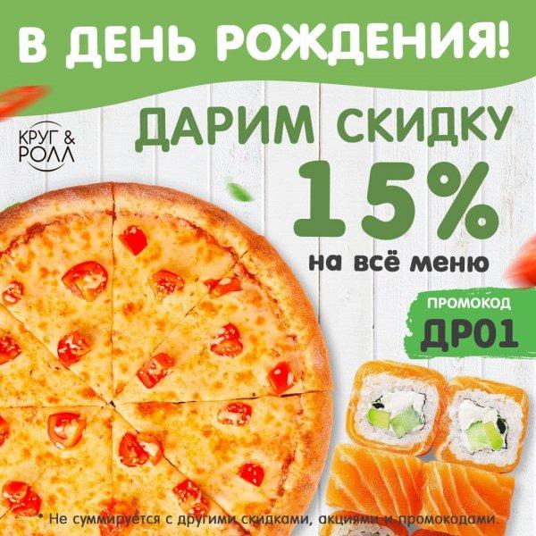 Дарим скидку 15% на всё меню., КРУГ&РОЛЛ🛒, Тобольск