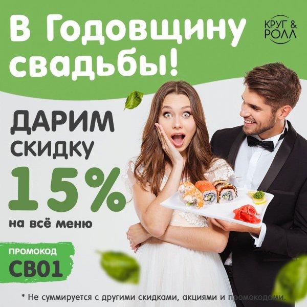 В годовщину свадьбы дарим скидку 15% на всё меню. , КРУГ&РОЛЛ🛒, Тобольск