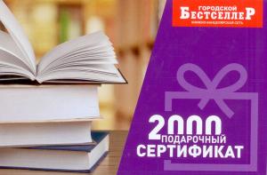 Подарочный сертификат 2000 рублей, Городской бестселлер,