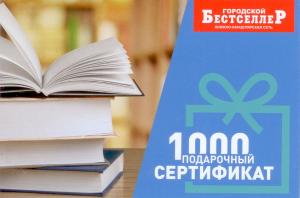 Подарочный сертификат 1000 рублей, Городской бестселлер,