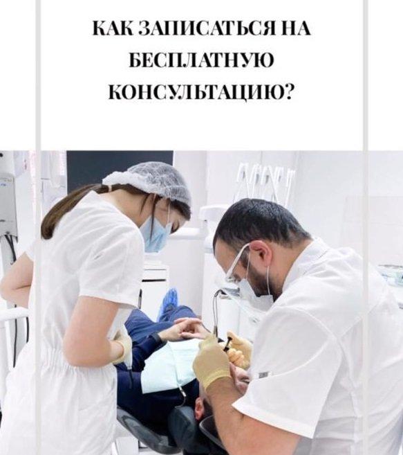 Бесплатная консультация стоматолога!, Real Clinic, Нальчик