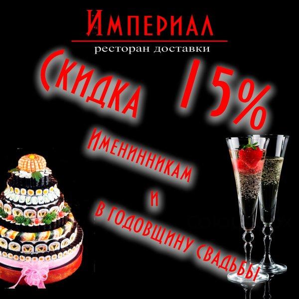 15% Скидка от Империал Именинникам и в годовщину свадьбы  от