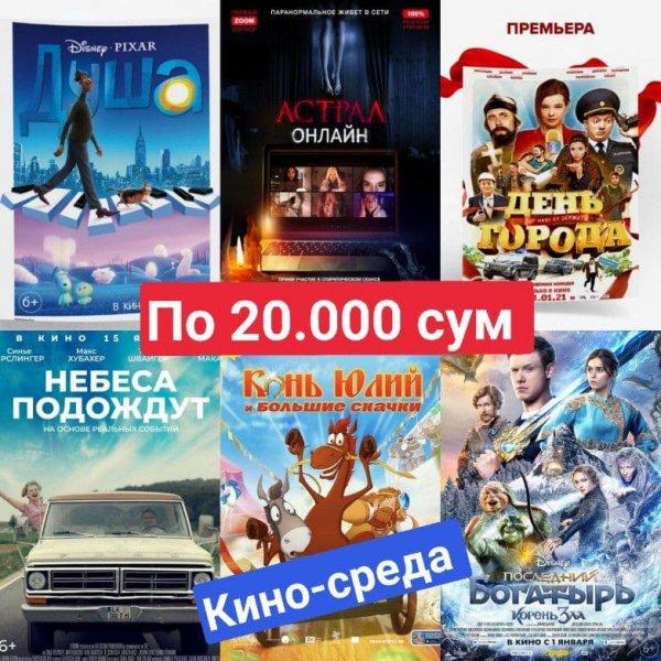 Кино-среда от