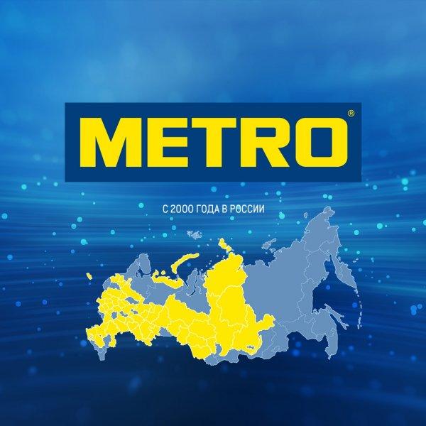 Metro - все акции магазина, Metro Cash & Carry,