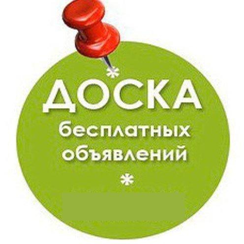 Подать БЕСПЛАТНЫЕ объявления, вакансии, акции, Работа и Вакансии в Караганде,
