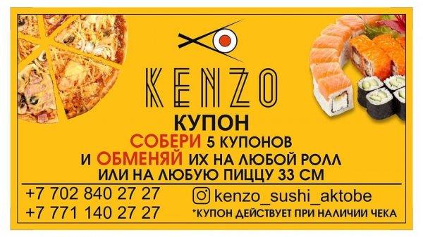 Купоны Kenzo_sushi , Kenzo_sushi,