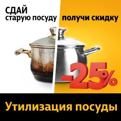 Утилизация посуды! от