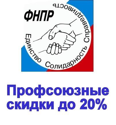 Профсоюзные скидки до 20% от