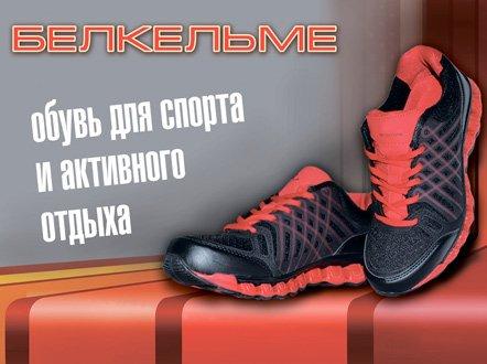 -30% на кожаную обувь от