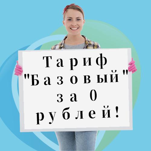 """Тариф """"Базовый"""" за 0 рублей! от"""