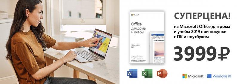 Скидка на Microsoft Office при покупке с ПК или ноутбуком!, DNS TechnoPoint,