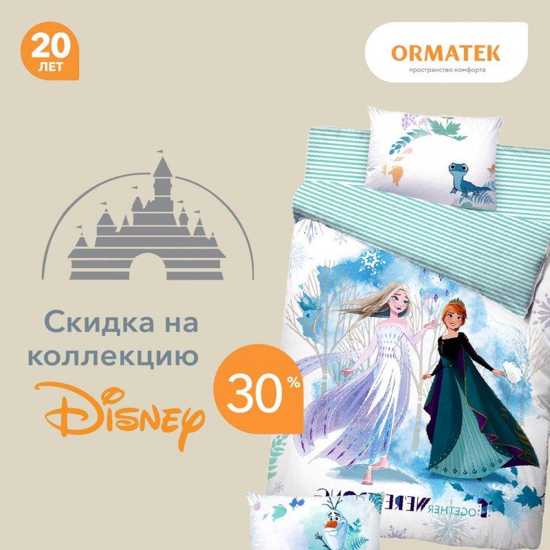 Disney со скидкой! от