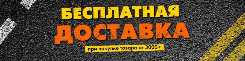 Товары дороже 3000 рублей мы доставим бесплатно!, Rbt.ru,