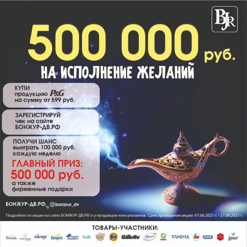 Главный приз - 500.000 рублей от