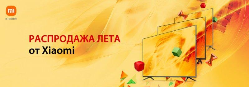 Купи телевизоры Xiaomi с выгодой от