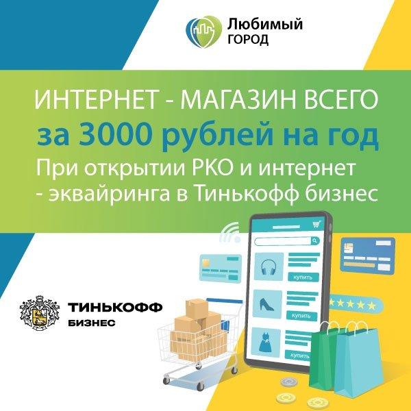 Интернет - магазин всего 3000 руб. на год! от