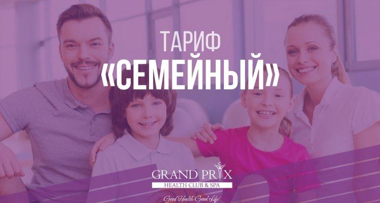 """тариф """"Семейный"""" от"""