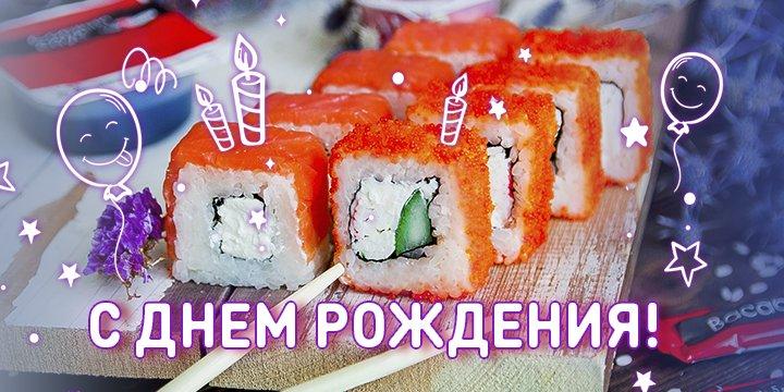 Суши и роллы на день рождения, Суши-Маркет,